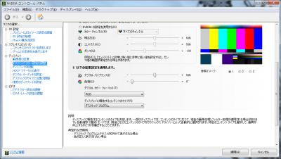 ディスプレイに報告するコンテンツのタイプを [自動調整] から [デスクトップ プログラム] に変更